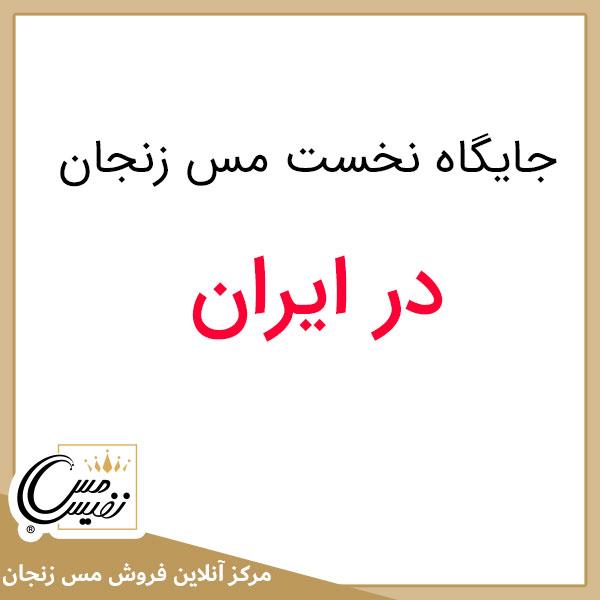 جایگاه نخست مس زنجان در ایران