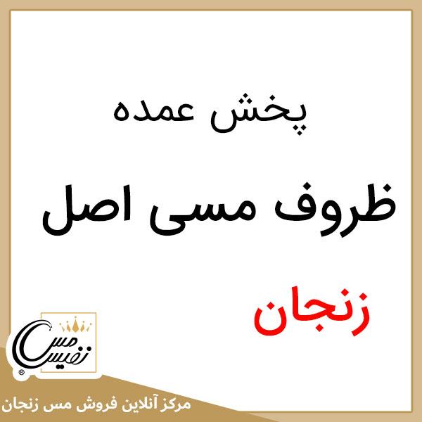 فروش عمده ظروف مسی اصل زنجان