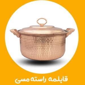 قابلمه راسته مسی زنجان