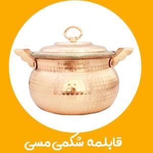 قابلمه شکمی مسی زنجان